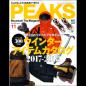 PEAKS 2017年11月号 No.96