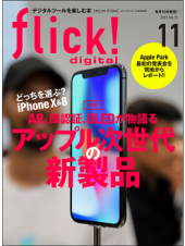 flick! digital (フリック!デジタル) 2017年11月号 Vol.73