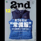 2nd(セカンド)2017年12月号 Vol.129