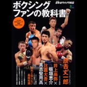 ボクシングファンの教科書(【JBC監修】日本ボクシング検定2017公式テキスト本)