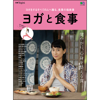 Yogini別冊 ヨガと食事