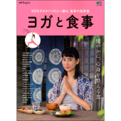別冊Yogini ヨガと食事