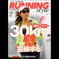 ランニング・スタイル 2017年12月号 Vol.105