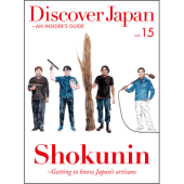 Discover Japan-AN INSIDER'S GUIDE Vol.15(英語、デジタル版のみ)