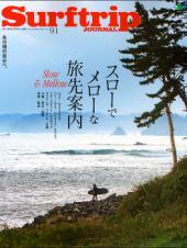 サーフトリップジャーナル 2017年12月号・Vol.91