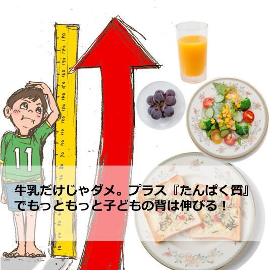 牛乳だけじゃダメ。プラス『たんぱく質』でもっともっと子どもの背は伸びる!