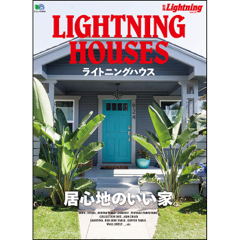 別冊ライトニングVol.172 ライトニングハウス LIGHTNING HOUSES