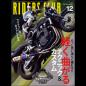 RIDERS CLUB 2017年12月号 No.524