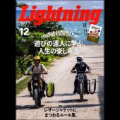 Lightning 2017年12月号 Vol.284