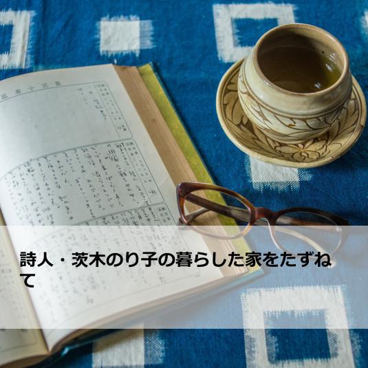 詩人・茨木のり子の暮らした家をたずねて
