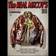 別冊ライトニングVol.173 The REAL McCOY'S 2018