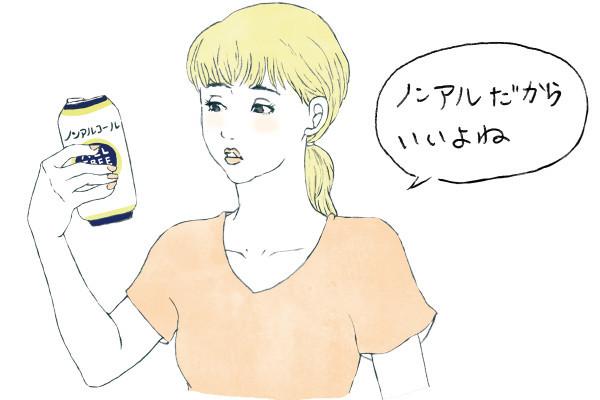 健康的なイメージはウソ!? ノンアルコールビールにご用心