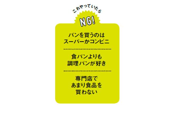 02パン屋NG