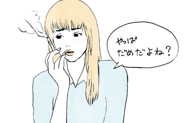 タバコは吸っても構わない!? 喫煙より恐い食品添加物