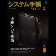 システム手帳 STYLE vol.2