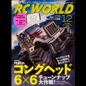 RC WORLD 2017年12月号 No.264[付録あり]