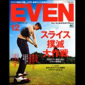 EVEN(イーブン) 2017年12月号 Vol.110