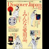 Discover Japan 2017年12月号 Vol.74[付録あり]