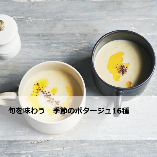 旬を味わう 季節のポタージュ16種