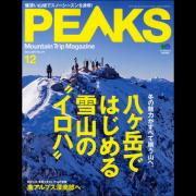 PEAKS 2017年12月号 No.97