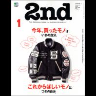2nd(セカンド)2018年1月号 Vol.130