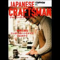別冊Lightning Vol.174 ジャパニーズクラフツマン JAPANESE CRAFTSMAN