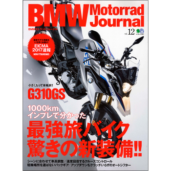 2936d4009bb0c9 BMW Motorrad Journal vol.12 | エイ出版社