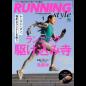 ランニング・スタイル 2018年1月号 Vol.106[付録あり]