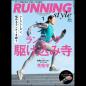 ランニング・スタイル 2018年1月号 Vol.106