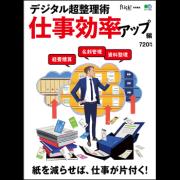 デジタル超整理術 仕事効率アップ編