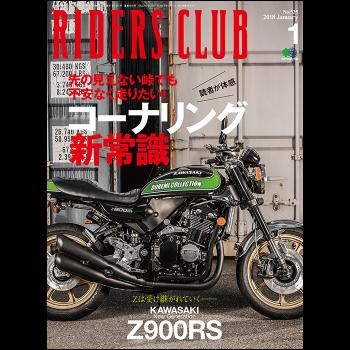 RIDERS CLUB 2018年1月号 No.525