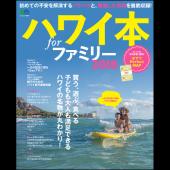 ハワイ本forファミリー 2018 [付録あり]