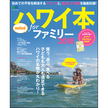 ハワイ本forファミリー 2018 mini [付録あり]