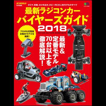 最新ラジコンカー バイヤーズガイド2018
