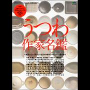 Discover Japan_DESIGN うつわ作家名鑑