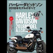 ハーレーダビッドソン 2018年モデルのすべて