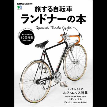 旅する自転車 ランドナーの本