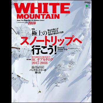 PEAKS特別編集 WHITE MOUNTAIN 2018