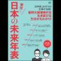 驚愕! 日本の未来年表