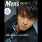 Men's PREPPY 2018年1月号