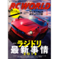 RC WORLD 2018年1月号 No.265[付録あり]