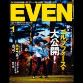 EVEN(イーブン) 2018年1月号 Vol.111