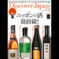 Discover Japan 2018年1月号 Vol.75[付録あり]