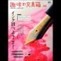 趣味の文具箱 Vol.44 [付録あり]