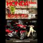 HONDA Bikes 2018