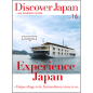 Discover Japan-AN INSIDER'S GUIDE Vol.16(英語、デジタル版のみ)