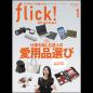flick! digital (フリック!デジタル) 2018年1月号 Vol.75