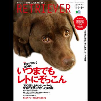 RETRIEVER(レトリーバー) 2018年1月号 Vol.90