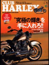 CLUB HARLEY 2018年1月号 Vol.210