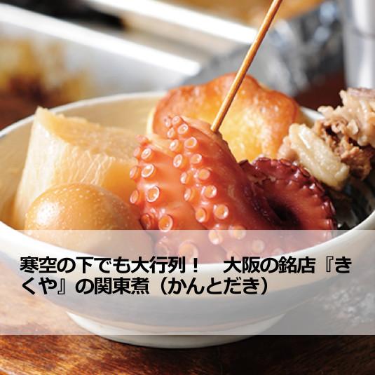 寒空の下でも大行列! 大阪の銘店『きくや』の関東煮(かんとだき)